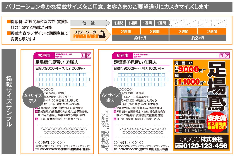 powerwork_紙01