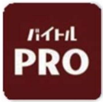 バイトルPROアプリ